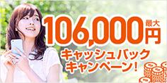 当サイト限定最大106,000円キャッシュバック