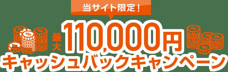 当サイト限定》最大11万円キャッ...